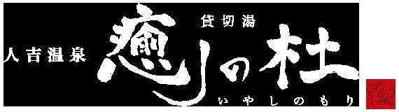 人吉温泉癒しの杜